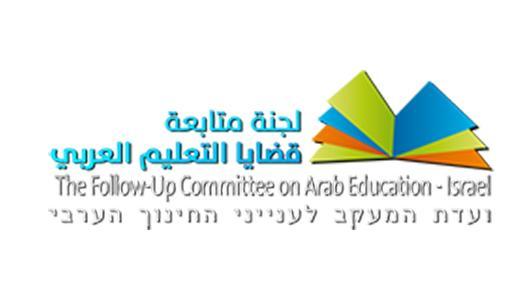 عن لجنة متابعة قضايا التعليم العربي