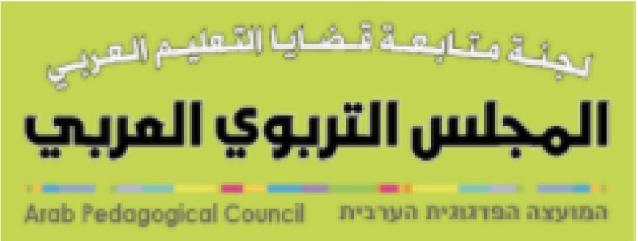 السيرورة نحو صياغة اهداف التعليم العربي