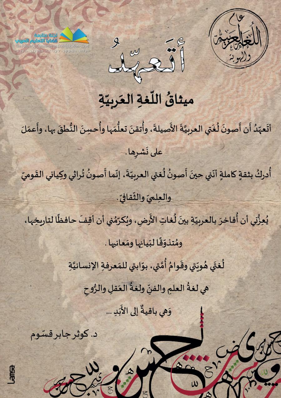 ميثاق عام اللغة العربية والهوّية