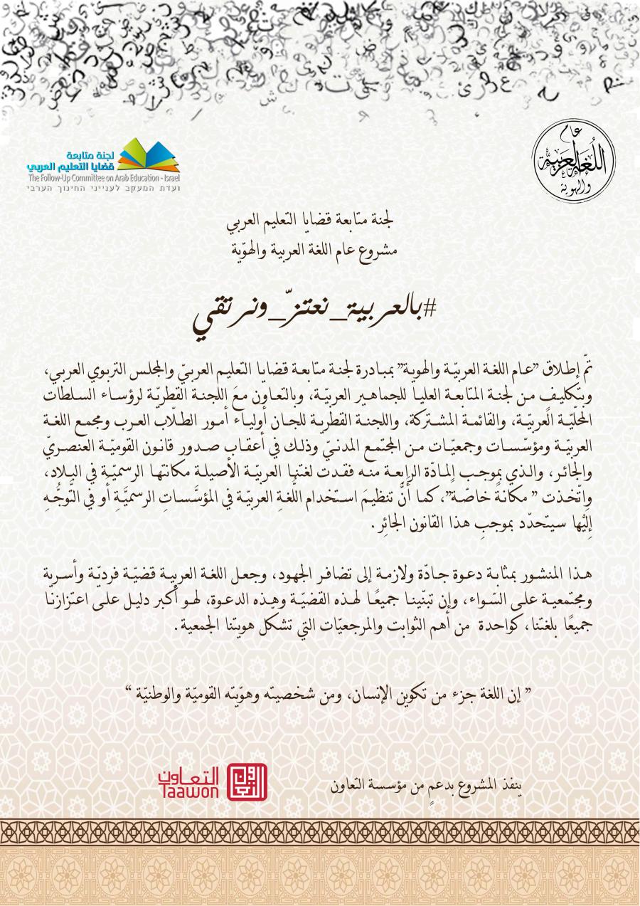 المنشور الأول لعام اللغة العربية والهوّية