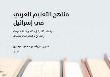 مناهج التعليم العربي في إسرائيل