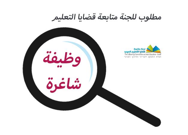 للجنة متابعة قضايا التربية والتعليم العربي مطلوب - مركز/ة تطوير وتجنيد موارد محلية