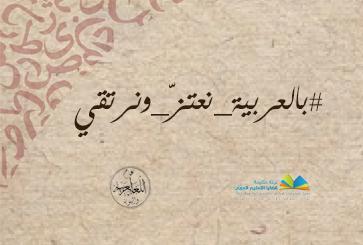 تُطلق لجنة متابعة قضايا التعليم العربي نداءً لتكريم المُبادرات المميزة في عام اللغة العربية والهوّية