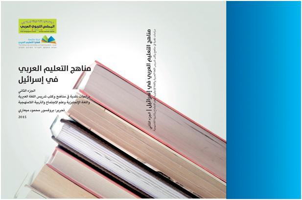 كتاب مناهج التعليم العربي في اسرائيل الجزي الثاني