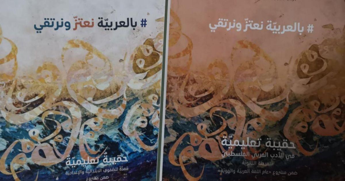 رسالة للهيئات التدريسية حول الحقائب التربويّة في اللغة العربيّة