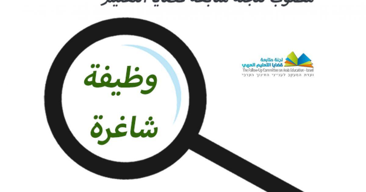 للجنة متابعة قضايا التربية والتعليم العربي مطلوب - مركز/ة تطوير وتجنيد موارد