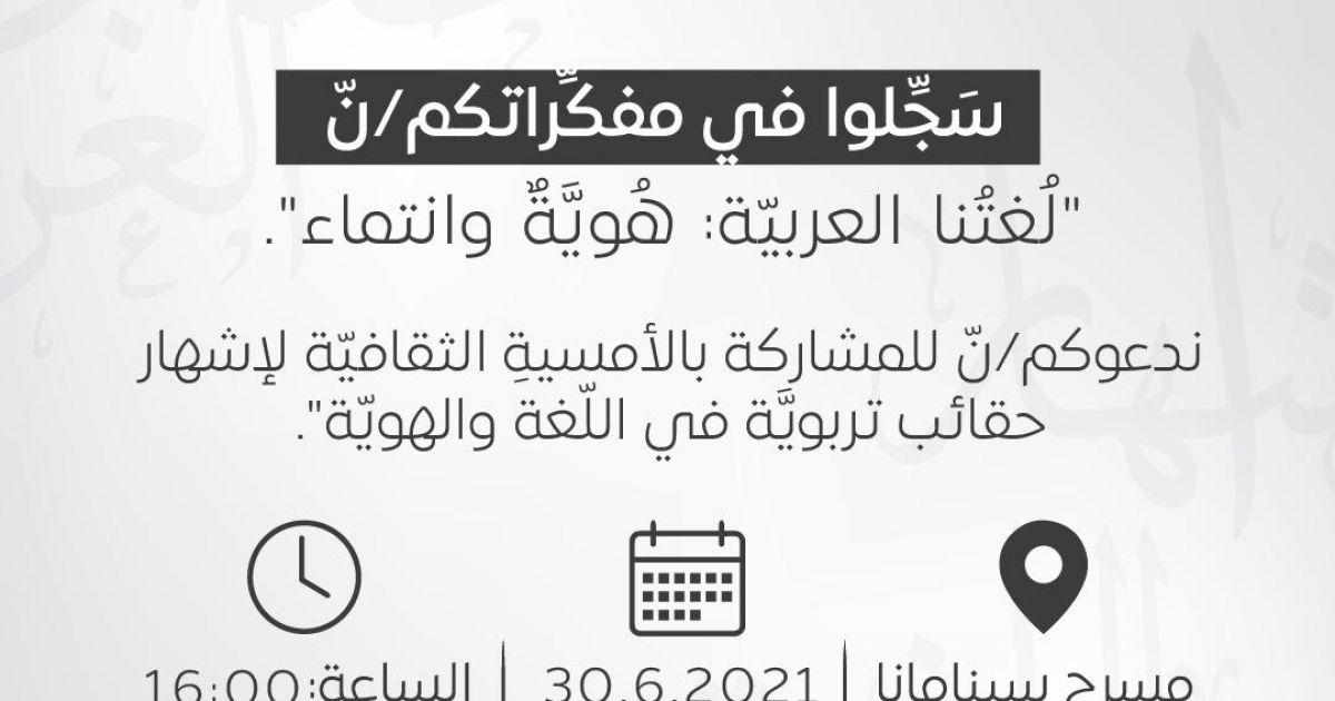 سجلوا في مفكراتكم/ن، دعوة للمشاركة بالامسية الثقافية لإشهار حقائب تربوية في اللغة العربية